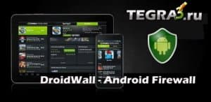 DroidWall для Android
