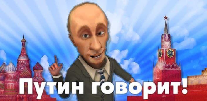 Скачать Говорящий Путин - фото 7