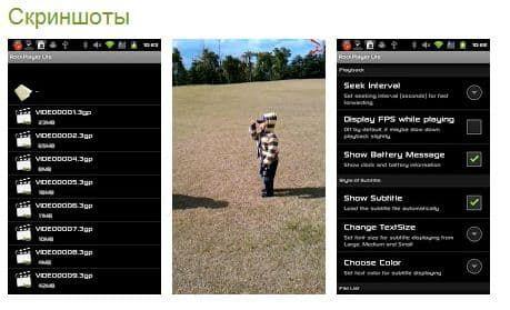 скачать Rockplayer для андроид бесплатно - фото 6