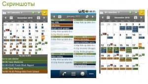 Checkmark все-в-один календарь