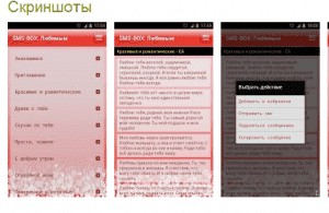 SMS-BOX на Android