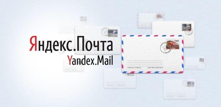 Яндекс почта почта - dae4a