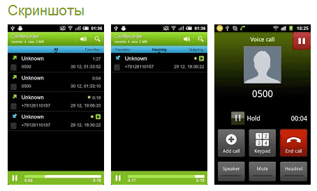 скачать бесплатно программу для андроид запись звонков