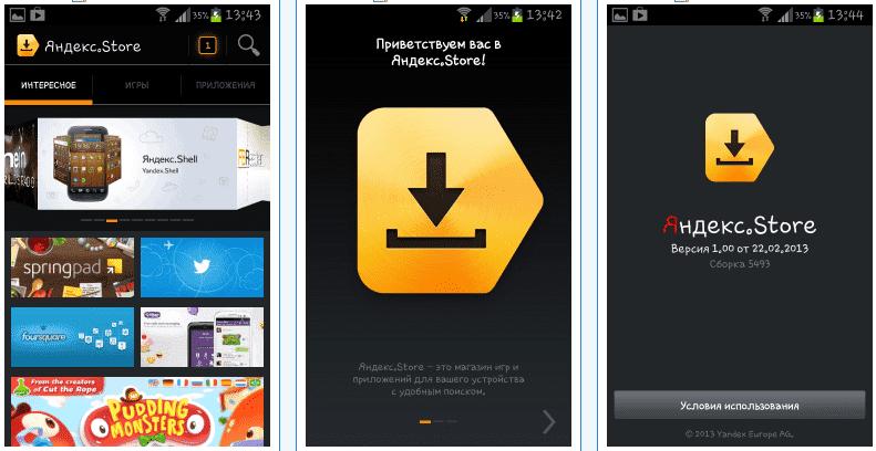 Yandex. Store для андроид скачать.