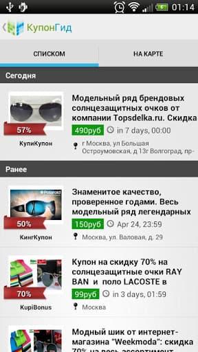 обзор приложения для андроид - фото 2