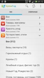 КупонГид. Обзор приложения