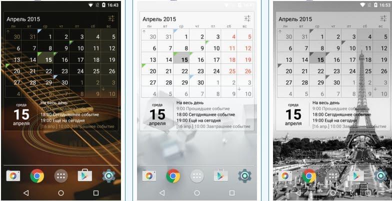 Как установить календарь на андроид