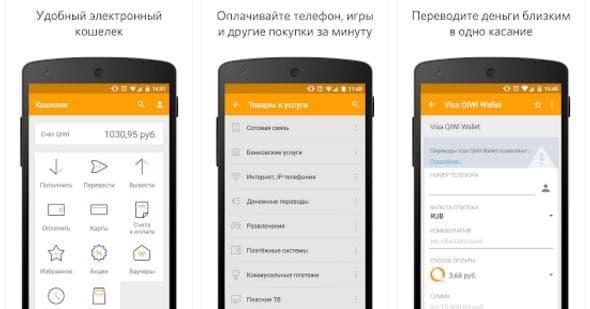 visa qiwi wallet для андроид скачать