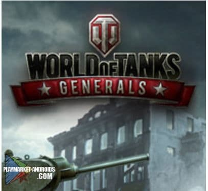 скачать World of Tanks Generals apk