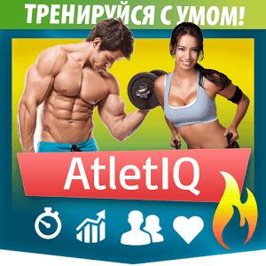 скачать AtletIQ — фитнес и бодибилдинг