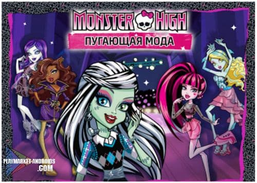 Monster High � �������� ����