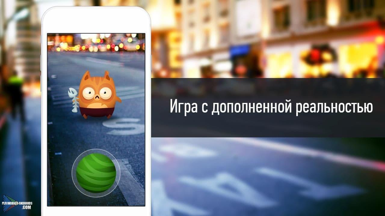 скачать приложение игры на android