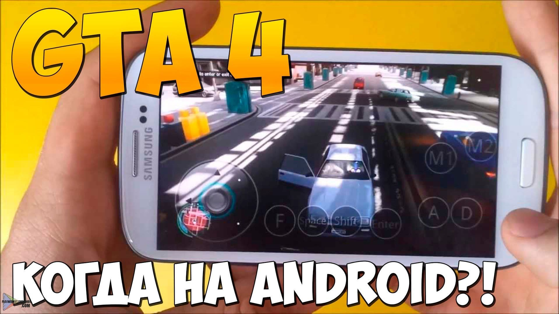 Grand Theft Auto: San Andreas - Apps on Google Play
