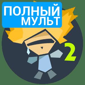 Рисуем Мультфильмы 2 FULL (2.9 версия)