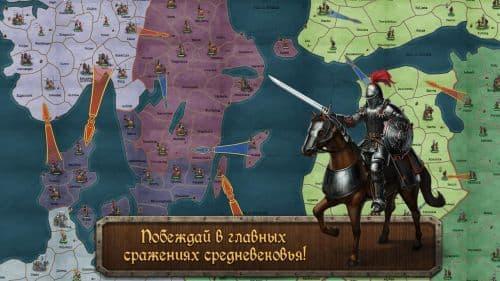 Стратегия: Средневековье