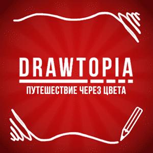 скачать Drawtopia Premium