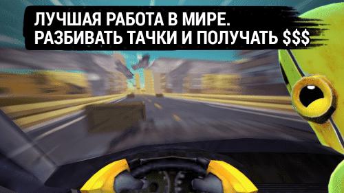Краш Тест Симулятор 3D