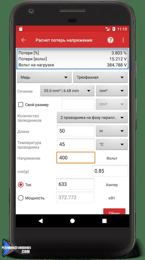 резистор калькулятор apk