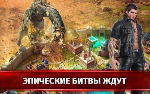 Final Fantasy XV: Империя (A New Empire)