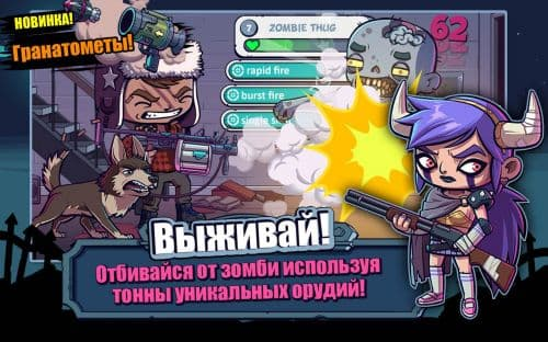 ZOMBIES ATE MY FRIENDS