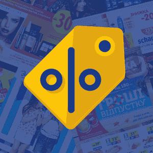 Скидки и акции супермаркетов для андроид бесплатно apk