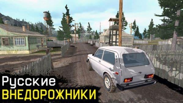 4х4 Русские внедорожники Сага Бездорожья