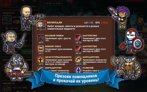Marmok's Team Monster Crush - веселые приключения